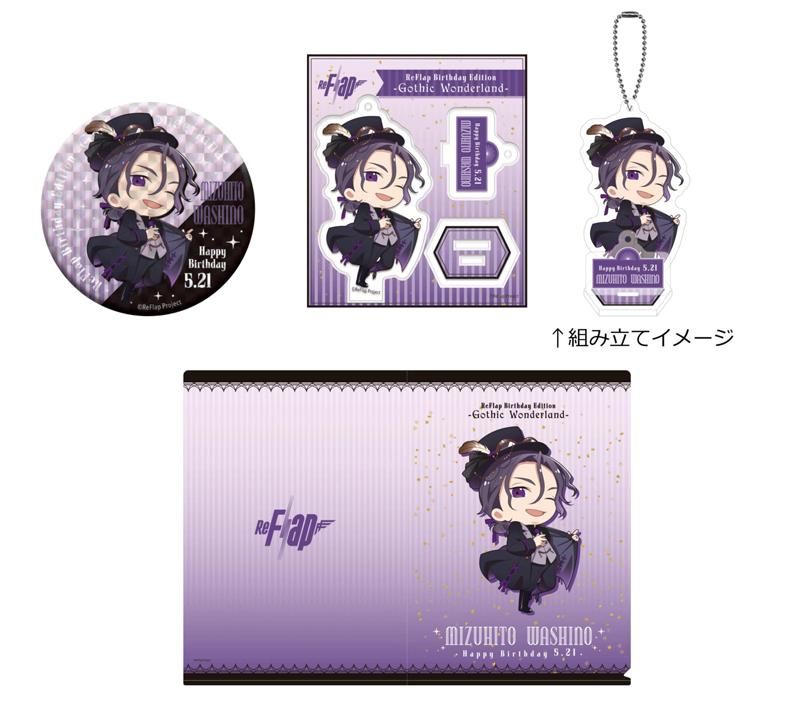 ReFlap Birthday Edition -Gothic Wonderland-  WASHINO  MIZUHITO Ver
