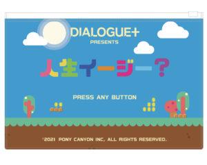 DIALOGUE+ Jinsei Easy? Pouch