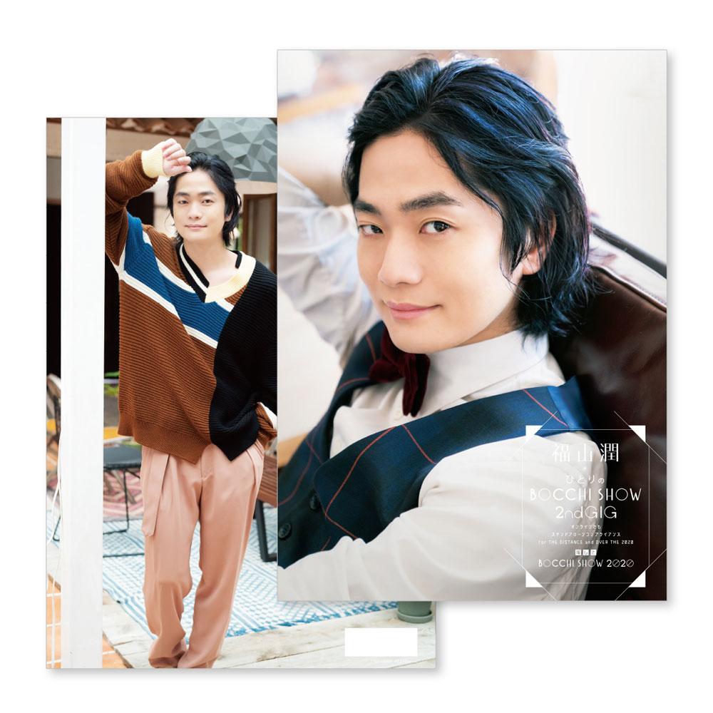 "Fukuyama Jun ""BOCCHI SHOW 2020"" Pamphlet"