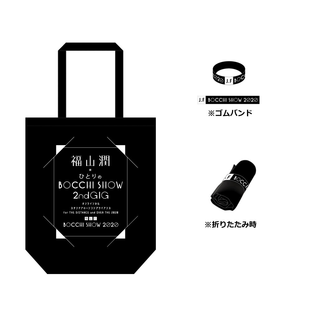 "Fukuyama Jun ""BOCCHI SHOW 2020"" Shopping Bag"