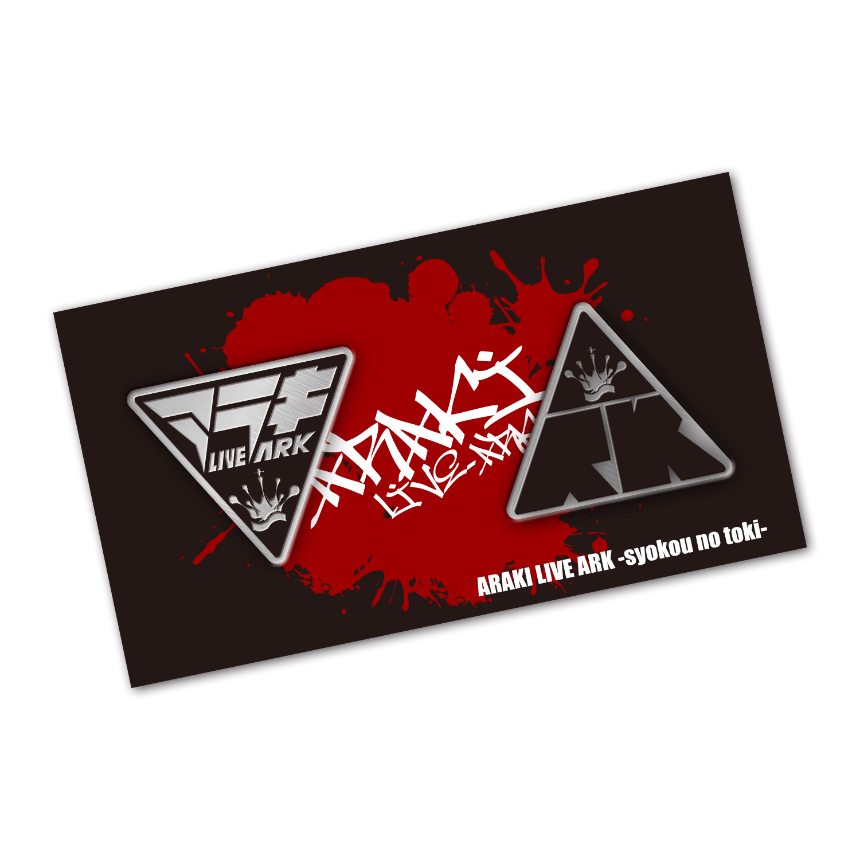 【ARAKI LIVE ARK -syokou no toki-】Pin Badge Set