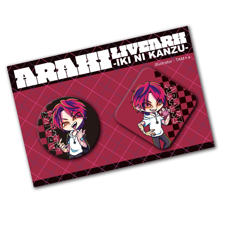 【ARAKI LIVE ARK -iki ni kanzu-】Badge Set
