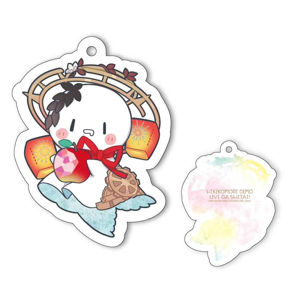 【HIKIKOMORI DEMO LIVE GA SHITAI! 2021】mafurylic Key Chain【mafuteru】/mafumafu