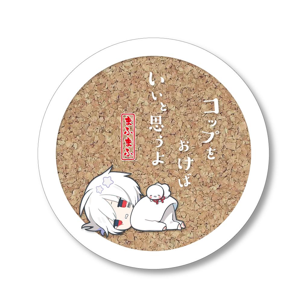 【HIKIKOMORI DEMO LIVE GA SHITAI! 2021】Acrylic Cork Coaster/mafumafu