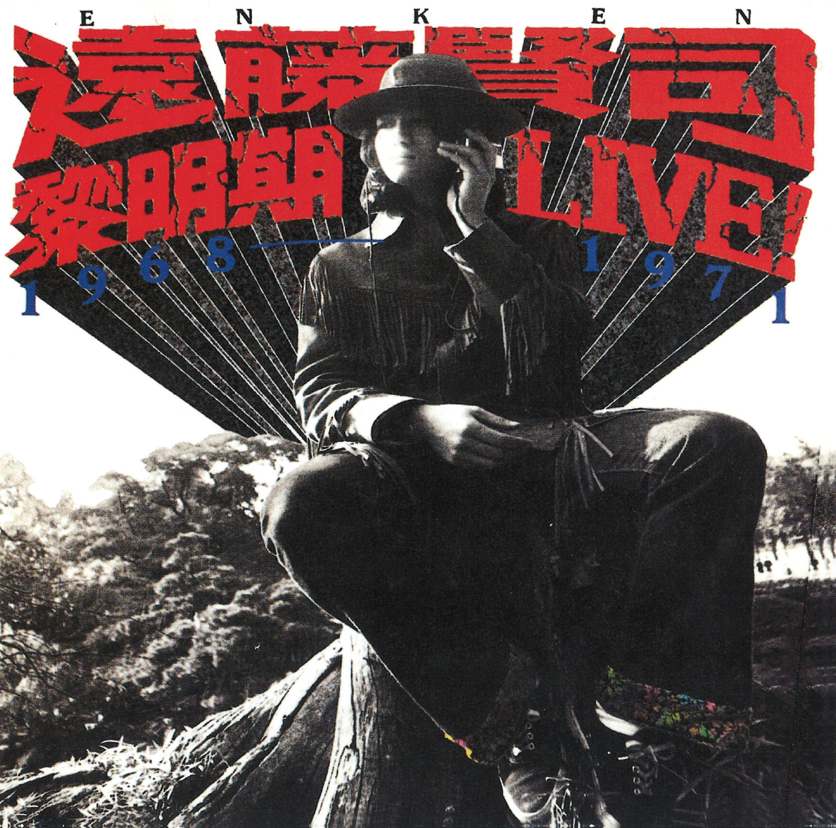 Reimeiki Live! 1968-1971
