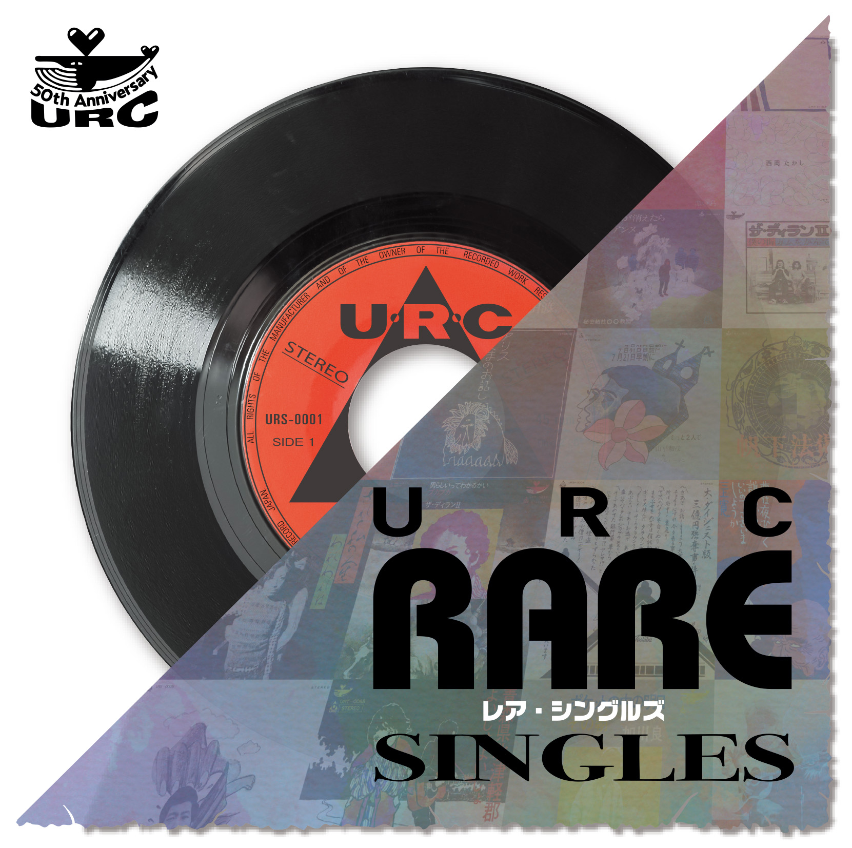 URC 50th BEST RARE SINGLES No.1