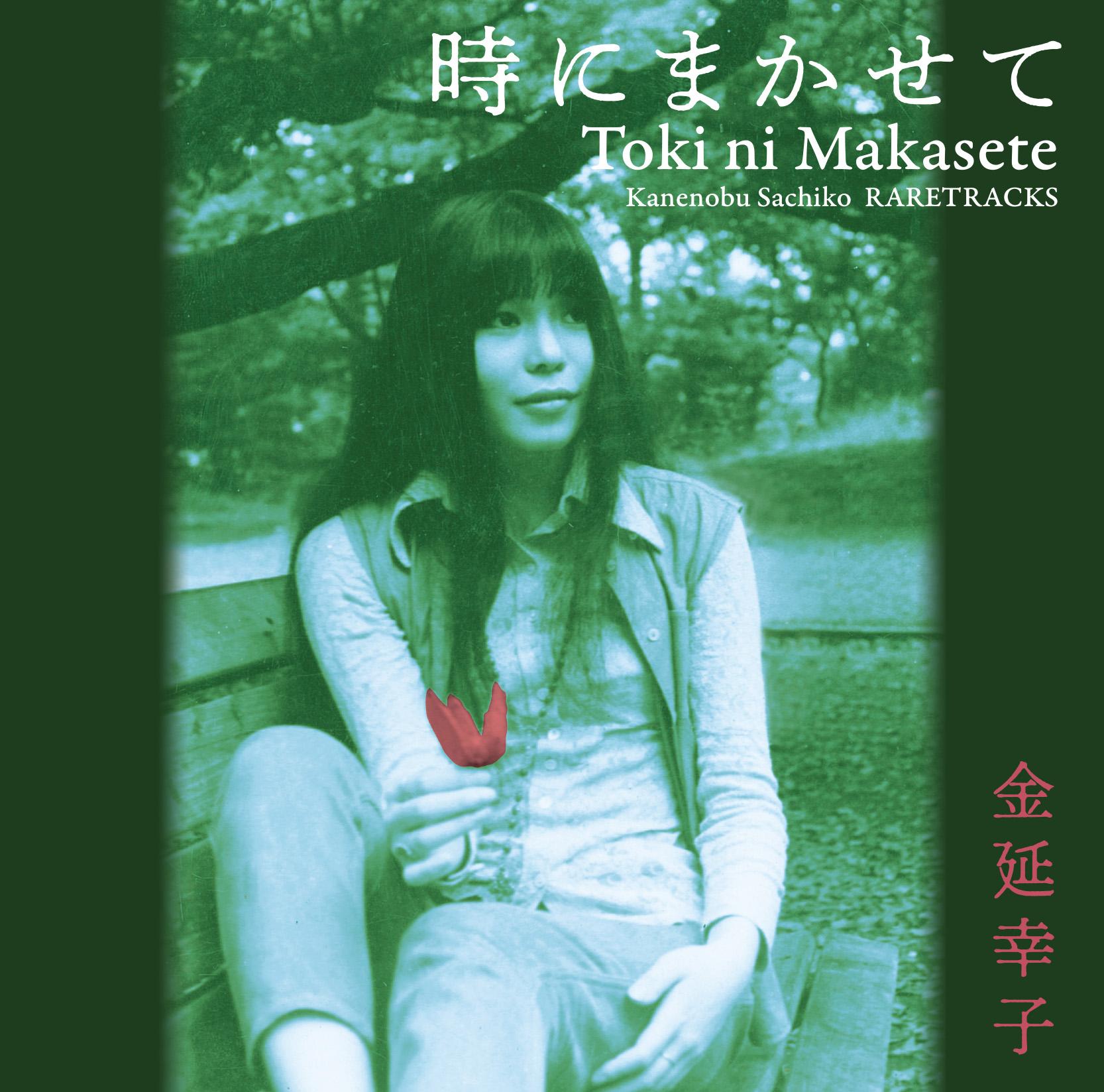 Toki Ni Makasete -Sachiko Kanenobu RARE TRACKS-
