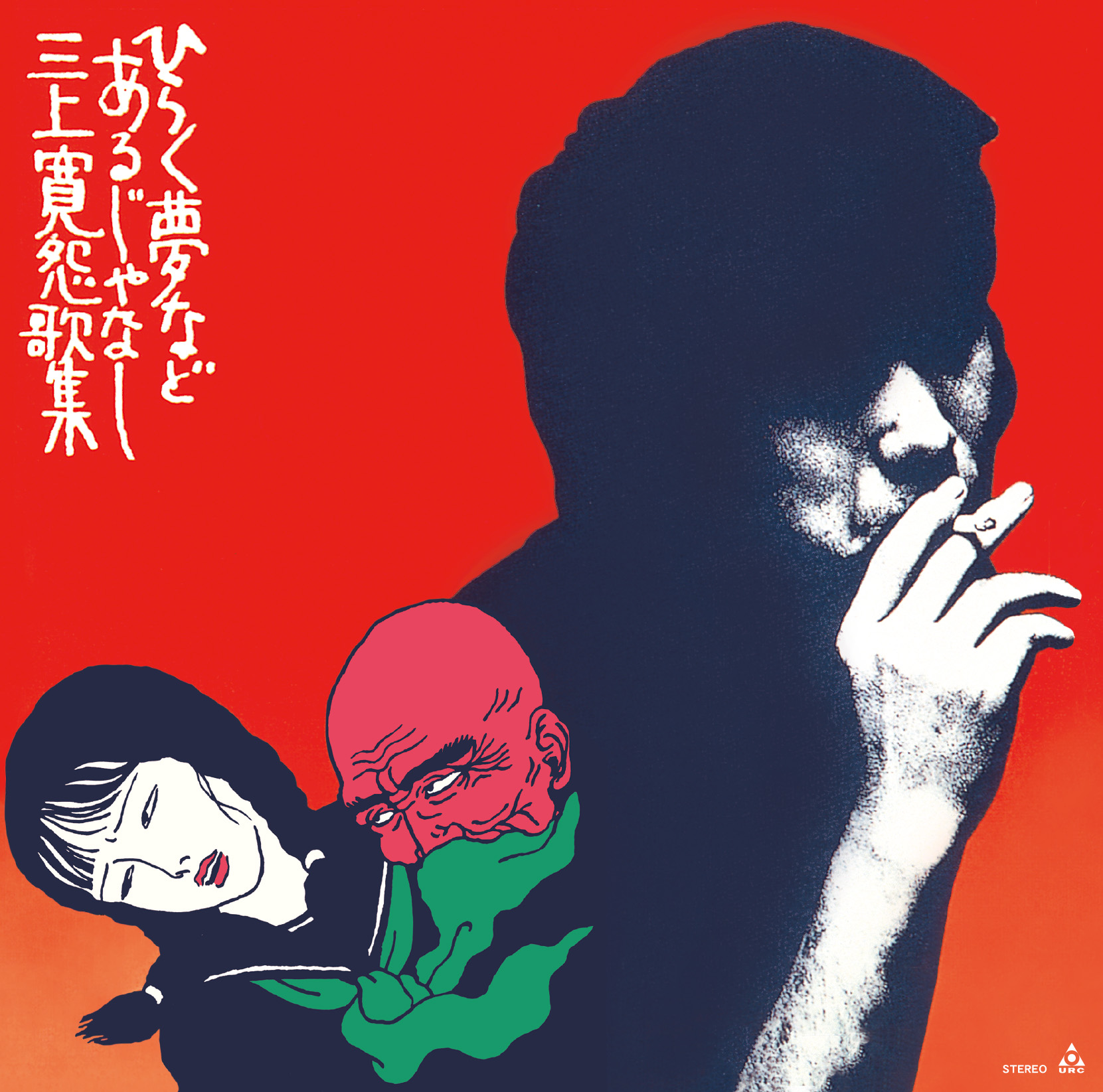 Hiraku Yume Nado Arujyanashi