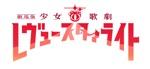 "【Revue Starlight】Shojokageki Revuestarlight the Movie ""Song Album Vol.1"" (CD only) Release in July 21st 2021 No.1"