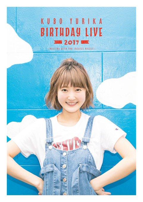 Kubo Yurika BIRTHDAY LIVE 2017 Pamphlet No.1