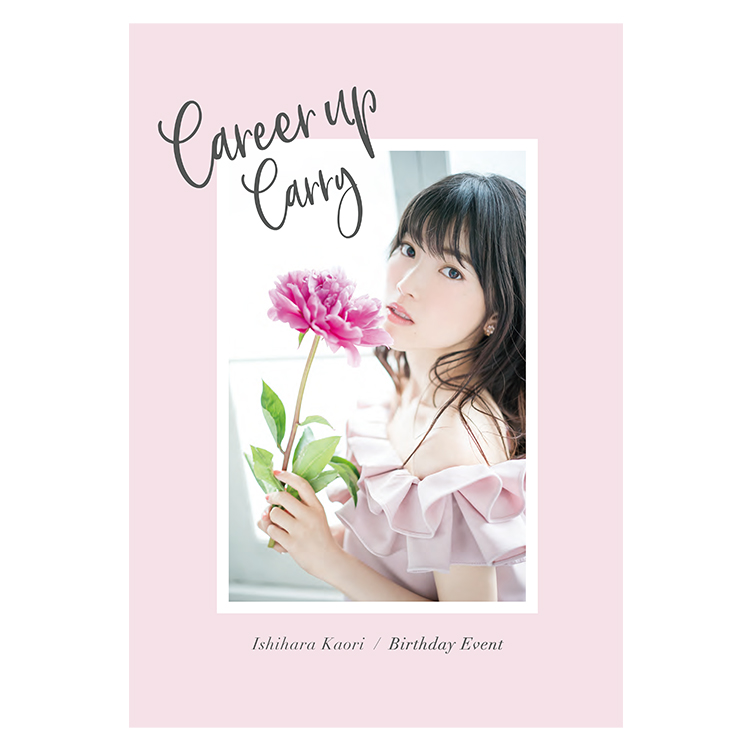 Ishihara Kaori BIRTHDAY EVENT −Career up Carry− Pamphlet No.1