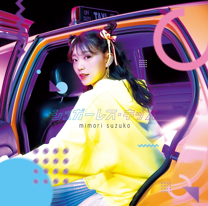 """【canime limited version】Mimori Suzuko CD single """"Sugarless Kiss"""" (CD only) Release in Jun 16th 2021"""