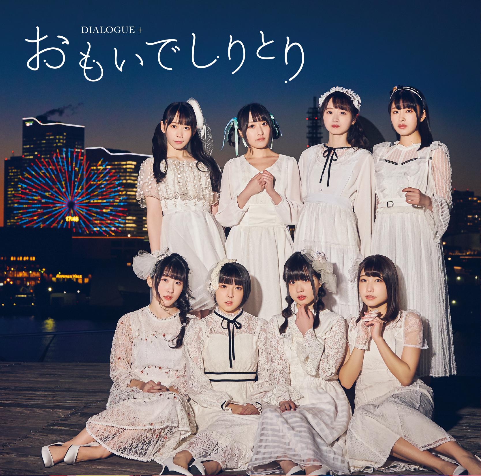 """DIALOGUE+ 4th Single  """"Omoide Shiritori"""" Normal Edtion (CD only)"""