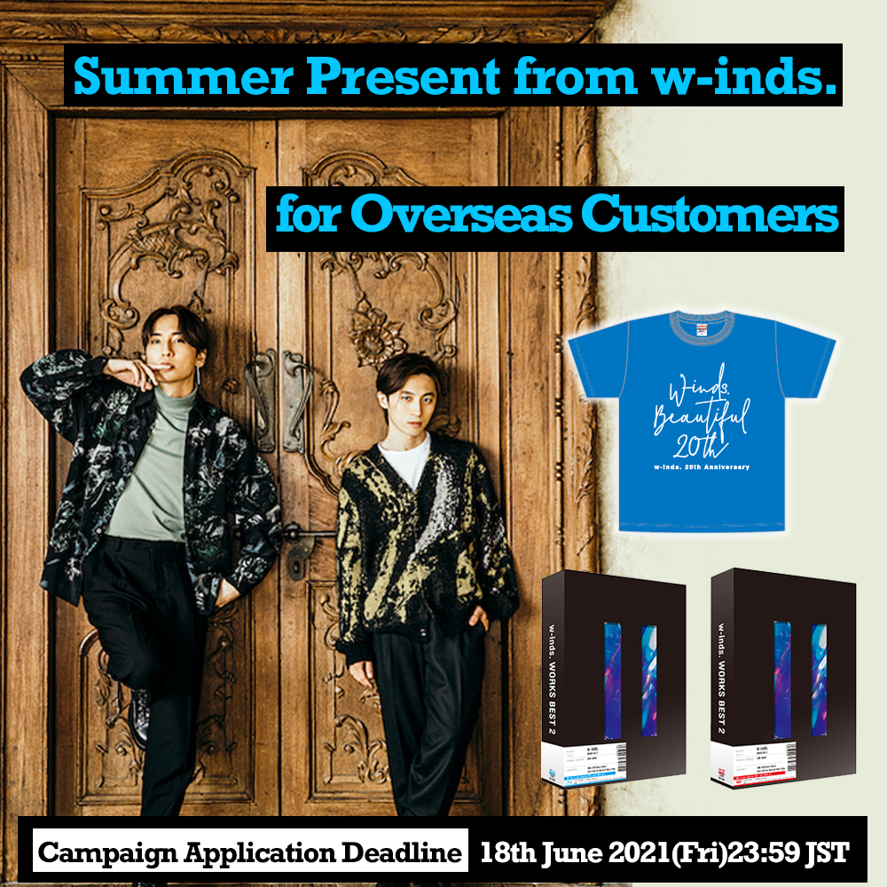 Summer Present from w-inds. by lottery No.1