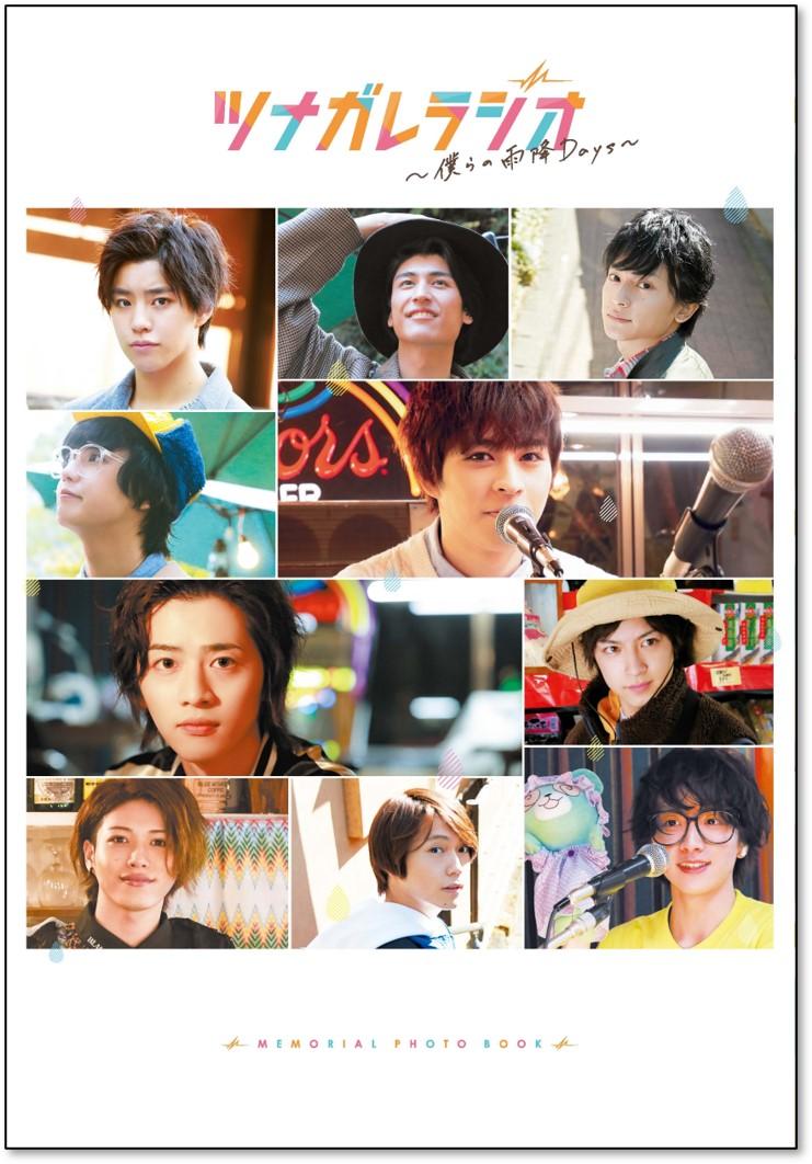Tsunagare Radio ~Bokura no Amefuri Days~ Memorial Photo Book release in Aug18th 2021