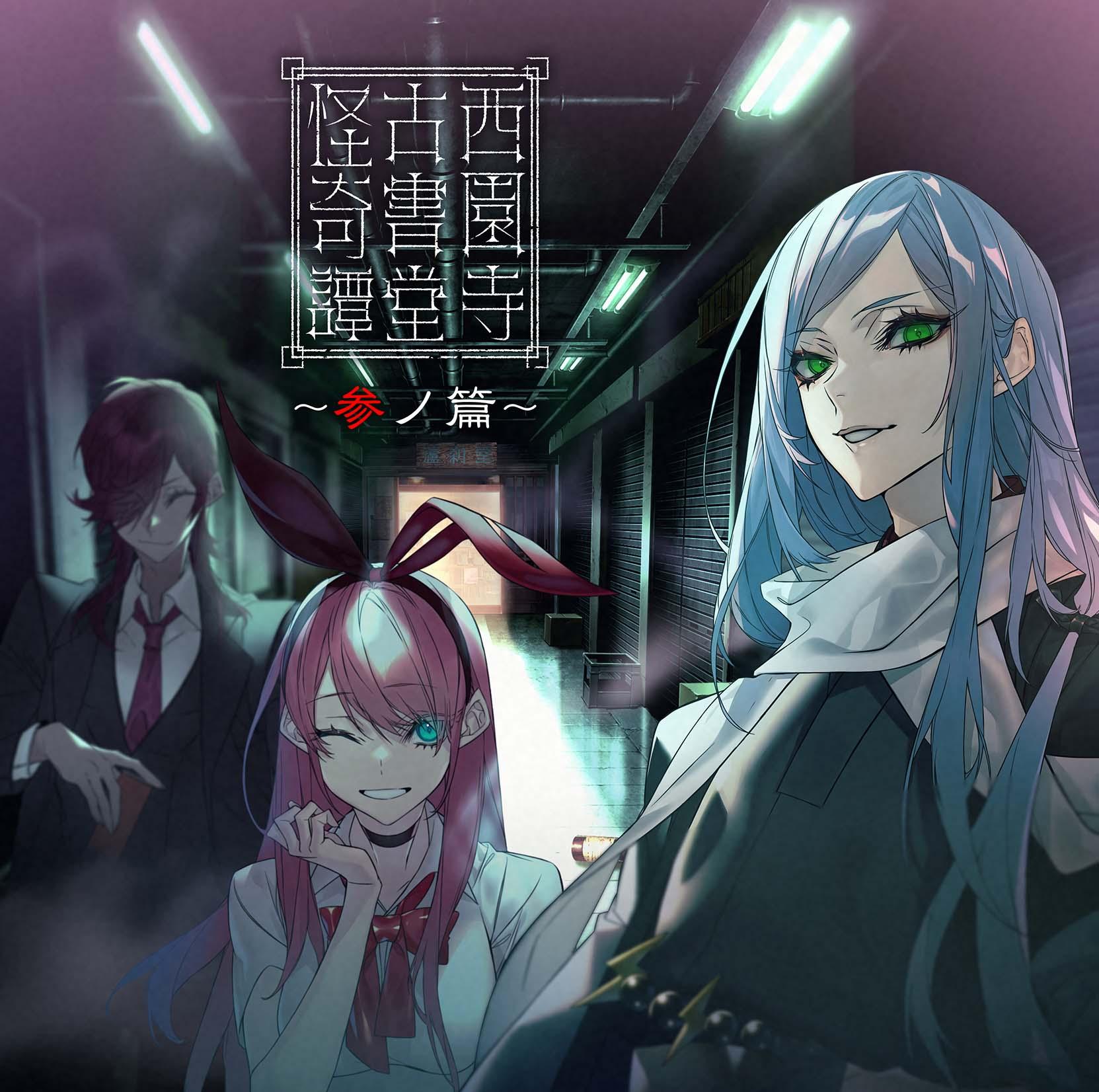 【Ponycanyon Online Limited Version】Saionji Kosyodou Kaikitan Sannohen Release in Sep15th 2021