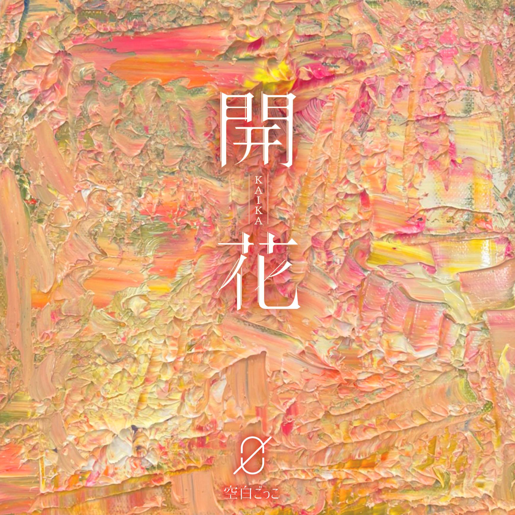 "【Ponycanyon Online Limited Version】Kuhaku Gokko 2nd Album ""Kaika"" Limited Edition (CD+DVD) Release in Oct 20,2021"