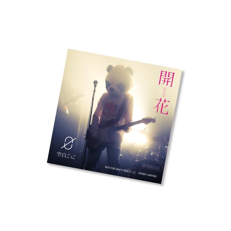 "【Ponycanyon Online Limited Version】Kuhaku Gokko 2nd Album ""Kaika"" Limited Edition (CD+DVD) Release in Oct 20,2021 No.2"