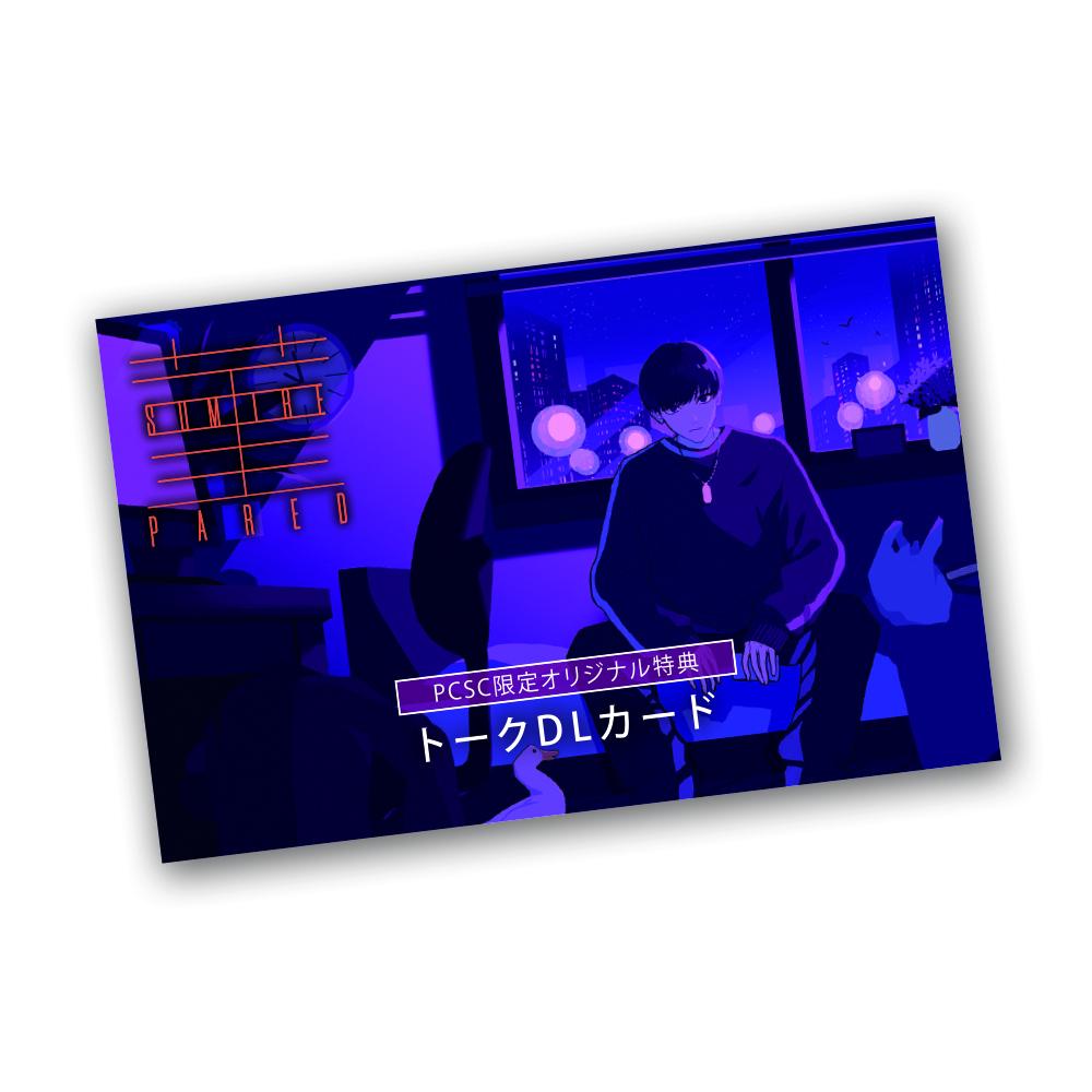 "PARED Mini Album ""Sumire"" Limited Edition(CD+DVD) Release in Sep15,2021 No.2"