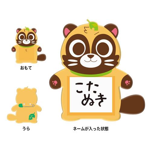 【Uratanuki Birthday Online Live date.】Name Badge YAMADANUKI(URASHIMASAKATASEN Spring Tour2021)