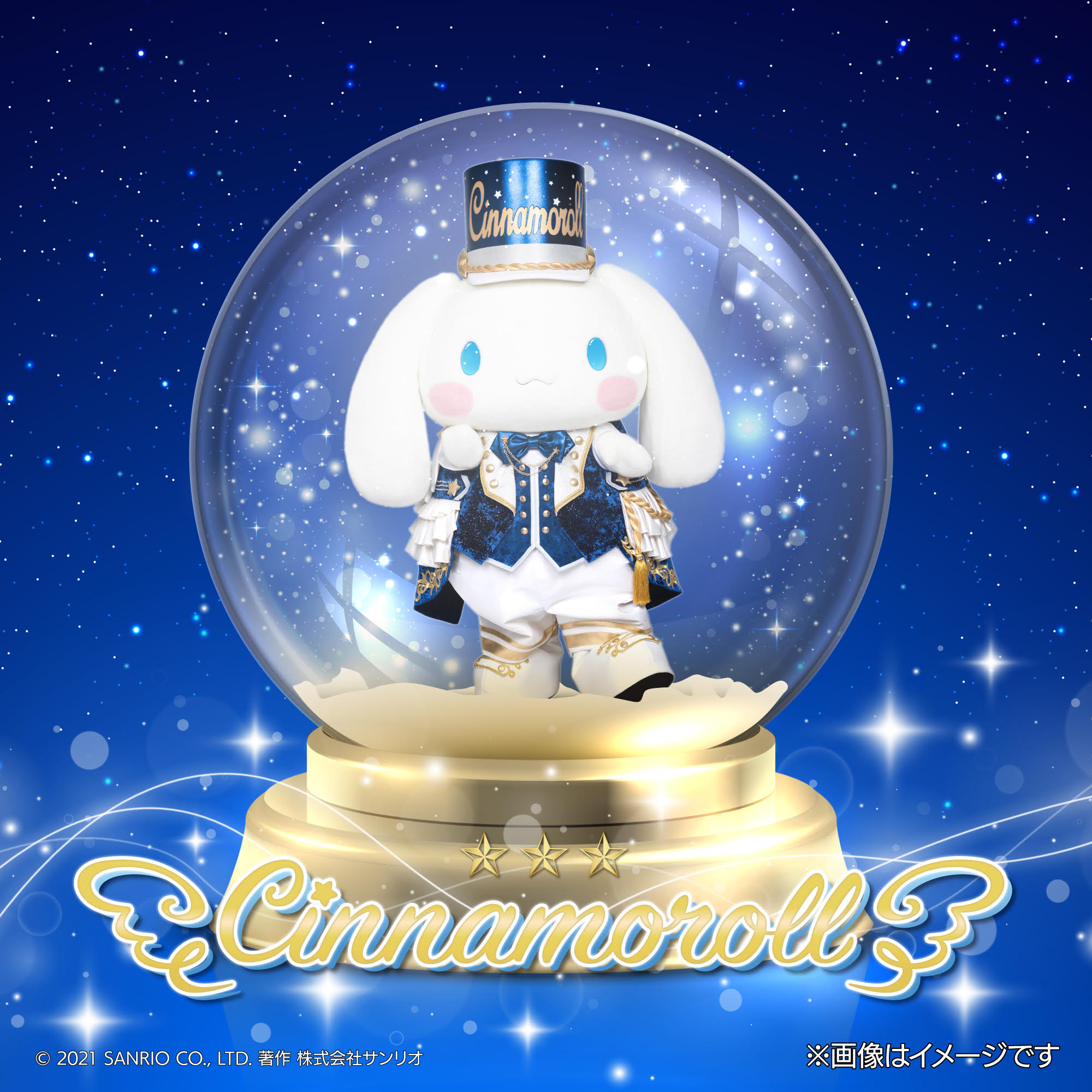 """Cinnamoroll """"Star dome"""" Normal Edition (CD Only) Release in November 4th 2021"""