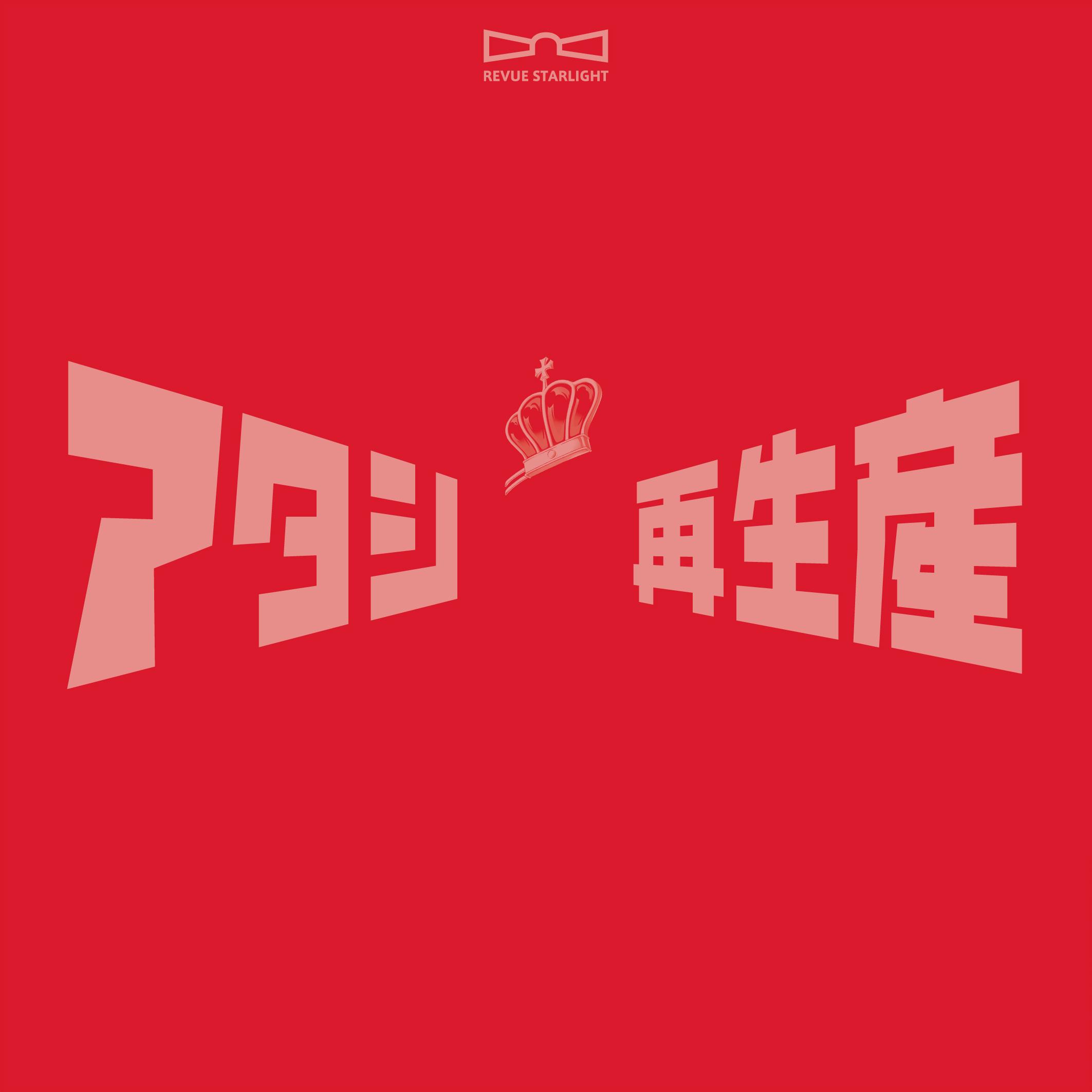 """【Revue Starlight】Shojokageki Revuestarlight """"Best Album"""" Normal Edition (CD only) No.1"""