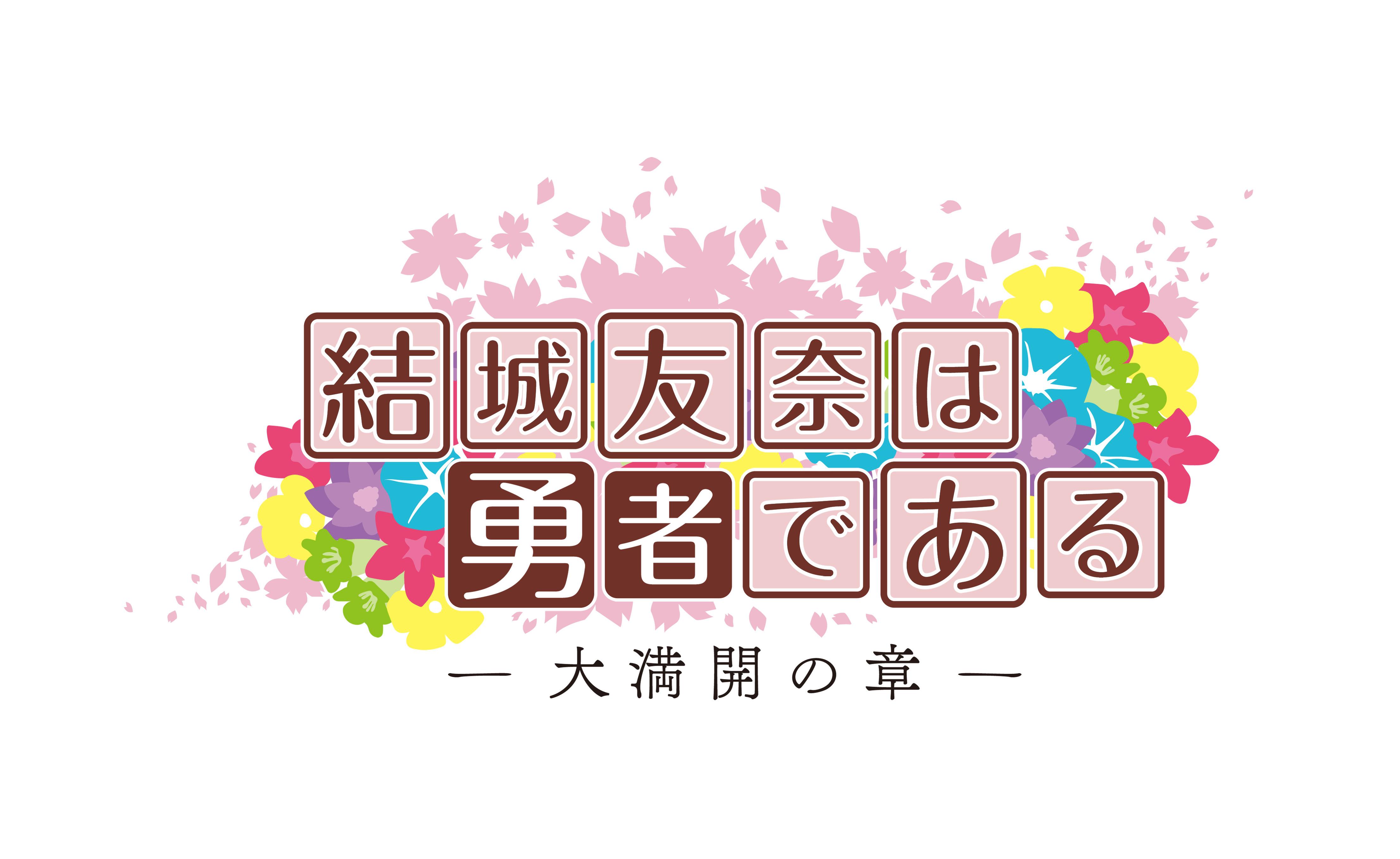 """TV animation Yuki Yuna is a Hero−Daimankai no Shou−OP theme """"Ashita no Hana tachi""""(CD only) Release in Oct 27th 2021"""