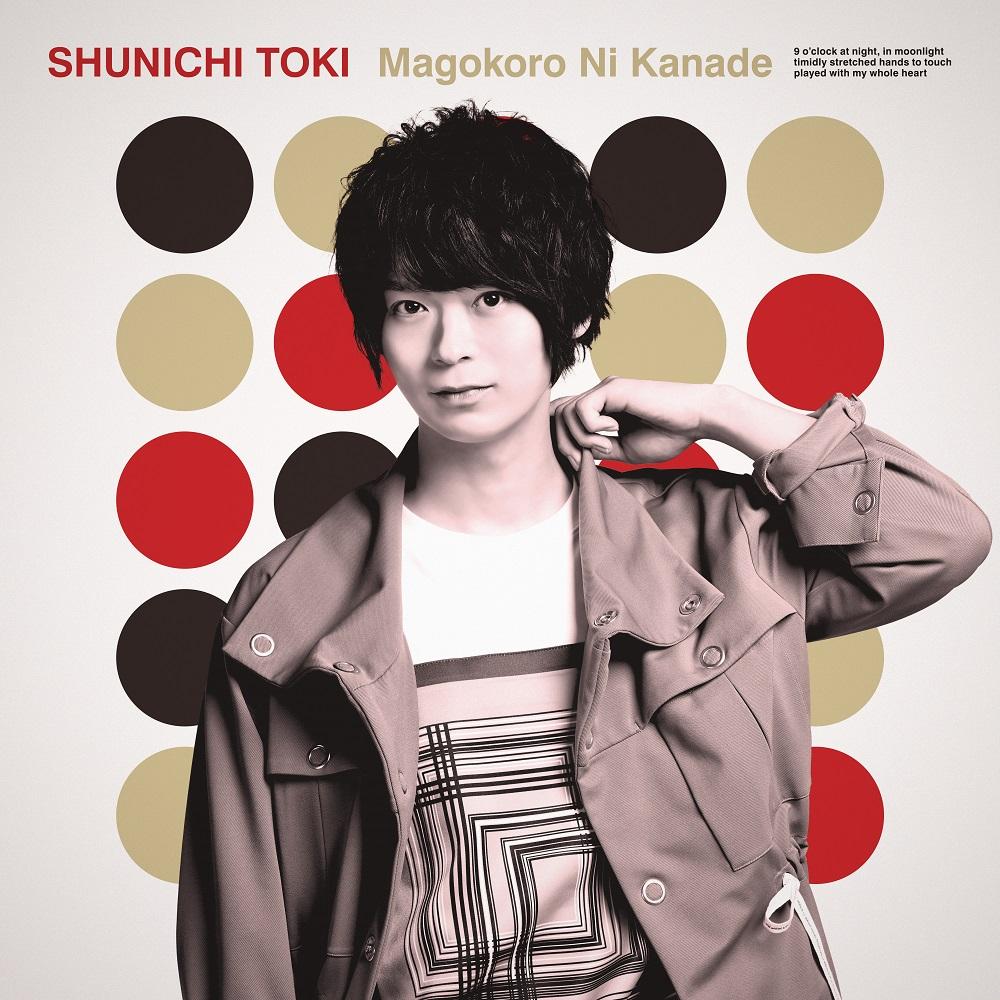 "Toki Shunichi 2nd Single ""Magokoro ni Kanade""Limited Edition (CD+DVD)  Release in Nov 17th 2021 No.1"
