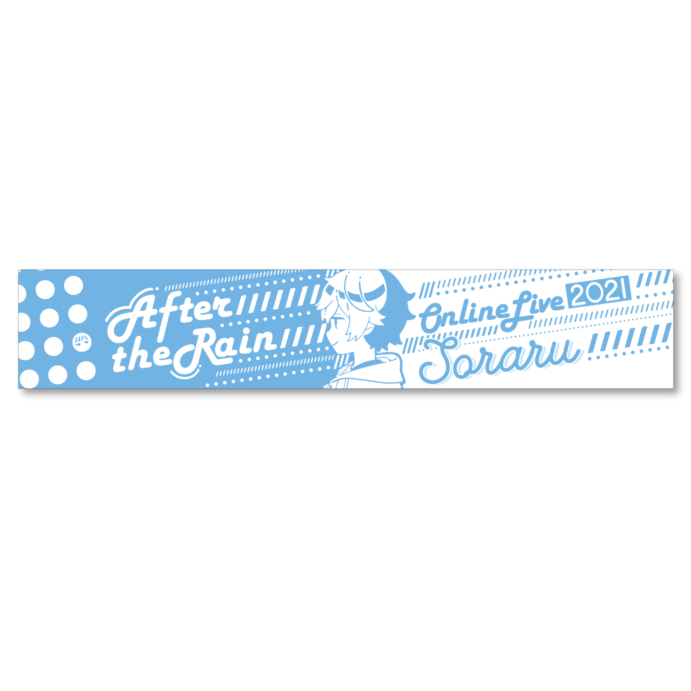 【After the Rain ONLINE LIVE 2021 -5th ANNIVERSARY-】 soraru Muffler Towel