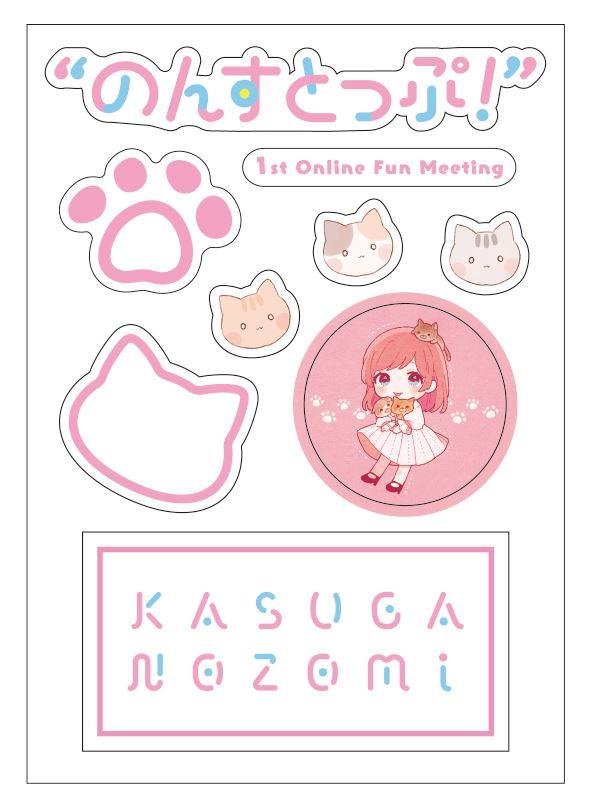 """1st Online Fun Meeting Celebration """"Nonchan  Sticker B"""""""