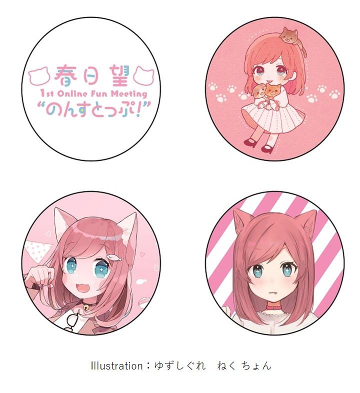 "1st Online Fun Meeting Celebration ""Nonchan Badge""(4 types random)"