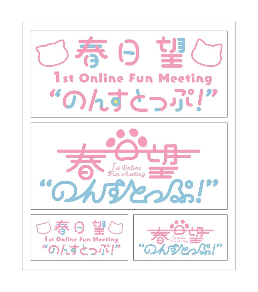"""1st Online Fun Meeting Celebration """"Nonchan Sticker A"""""""
