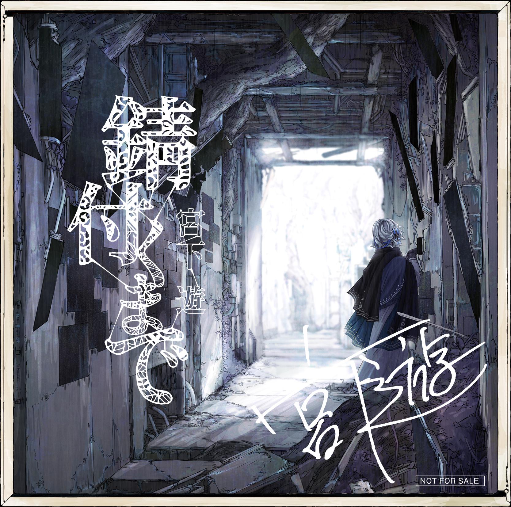 "【Ponycanyon Online limited version 】Miyashita Yuu 3rd Album ""Sabitsuku Made"" (CD+DVD)Release in January 20th 2021 No.2"