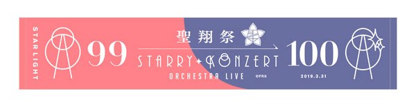 """Revue Starlight Live Orchestra """"Starry Konzert"""" Muffler Towel No.1"""