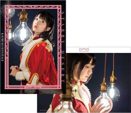 "Revue Starlight 2nd STARLIVE ""Starry Desert"" Photo Ayasa Ito ver."