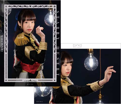 "Revue Starlight 2nd STARLIVE ""Starry Desert"" Photo Maho Tomita ver."