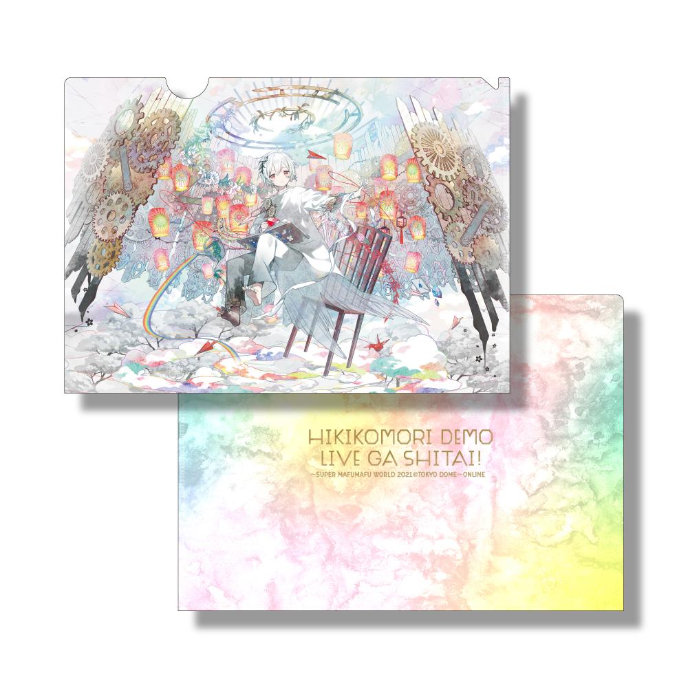 【HIKIKOMORI DEMO LIVE GA SHITAI! 2021】super mafumafu world File Folder2021 No.1
