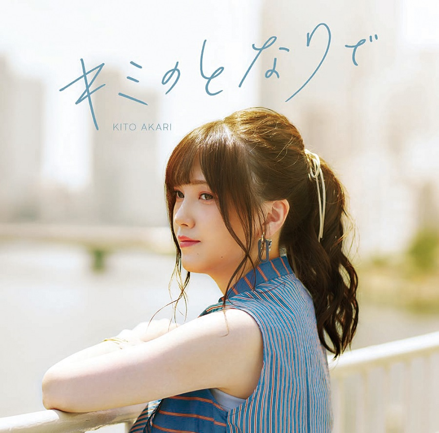 "Kito Akari 3rd Single ""Kimi no Tonaride"" Normal Edition (CD only)"