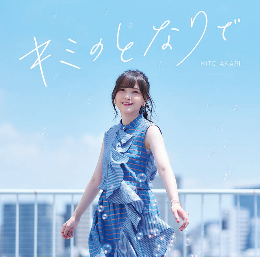 "Kito Akari 3rd Single ""Kimi no Tonaride"" Limited Edition (CD+DVD) No.1"