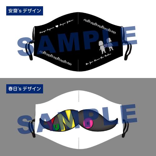 Yunoraji Cast Designed Original Mask Set(2 piece) Release in 210217