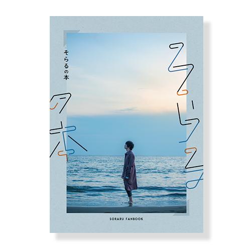 【soraru】soraru's book