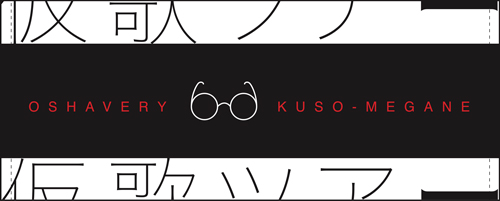 Oishi Masayoshi Temporary Song TOUR 2019 Sports Towel