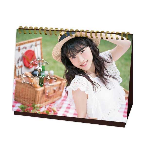 "Ishihara Kaori 1st LIVE ""Sunny Spot Story"" Desk Calendar"