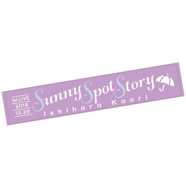 "Ishihara Kaori 1st LIVE ""Sunny Spot Story"" Muffler Towel"