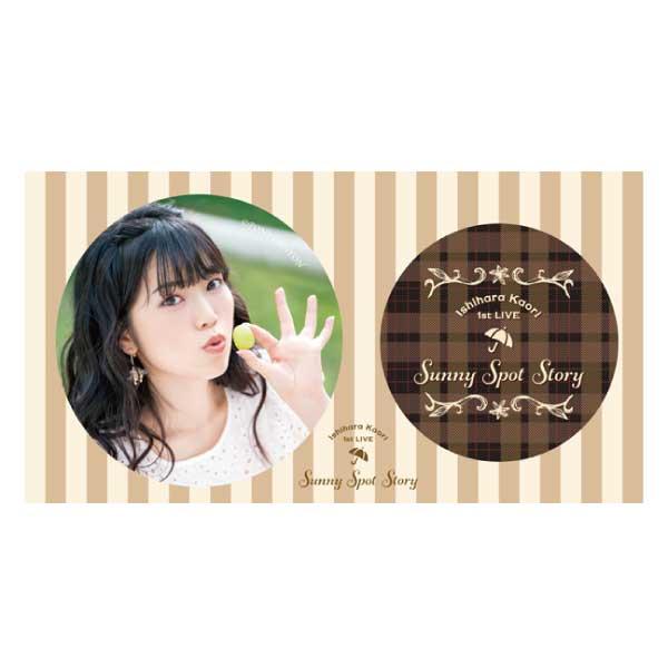 "Ishihara Kaori 1st LIVE ""Sunny Spot Story"" Badge A set No.1"