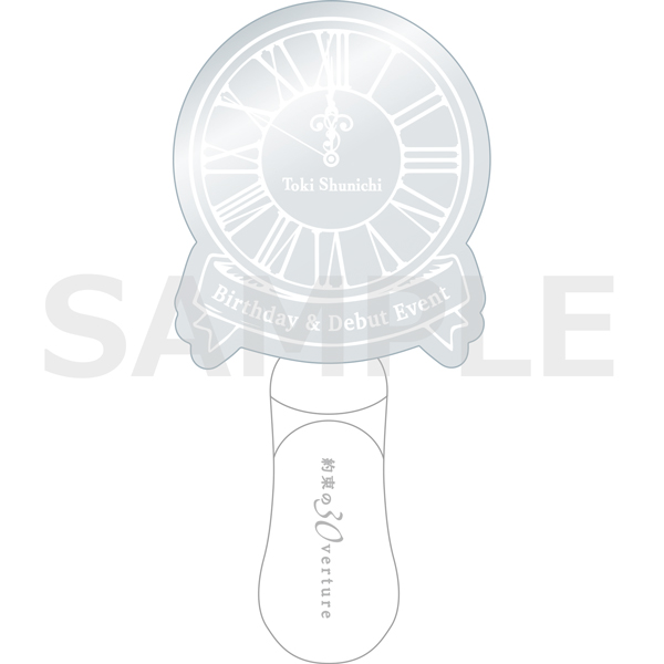 "Toki Shunichi Birthday & Debut Event ""Yakusoku no 3Overture"" Acrylic Plate Light"
