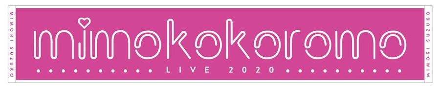 """Mimori Suzuko Live 2020 """"mimokokoromo""""  Muffler Towel"""