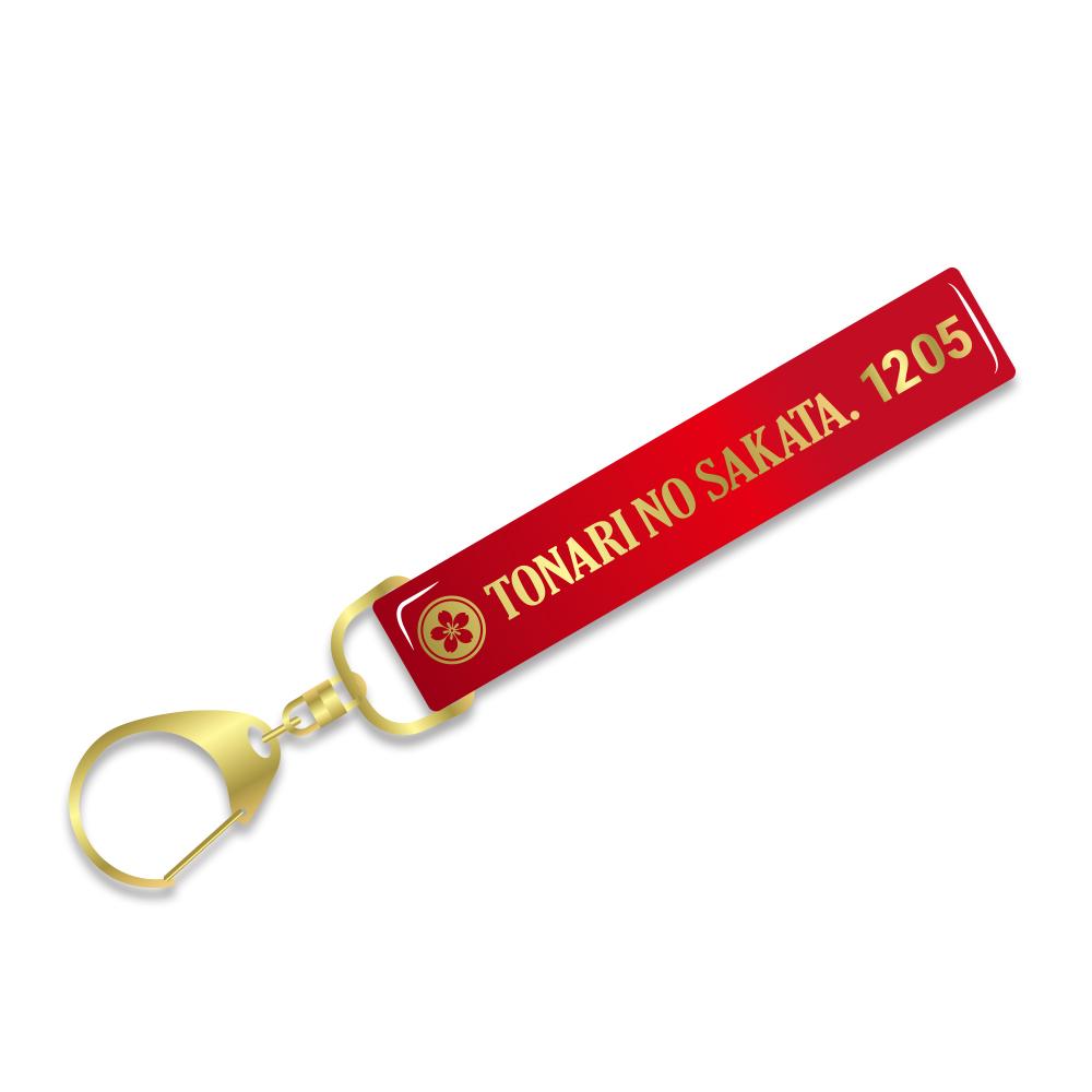 【URASHIMASAKATASEN Spring Tour2021】Hotel Key Chain TONARI NO SAKATA.