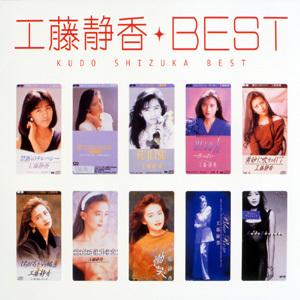 Kudo Shizuka Best