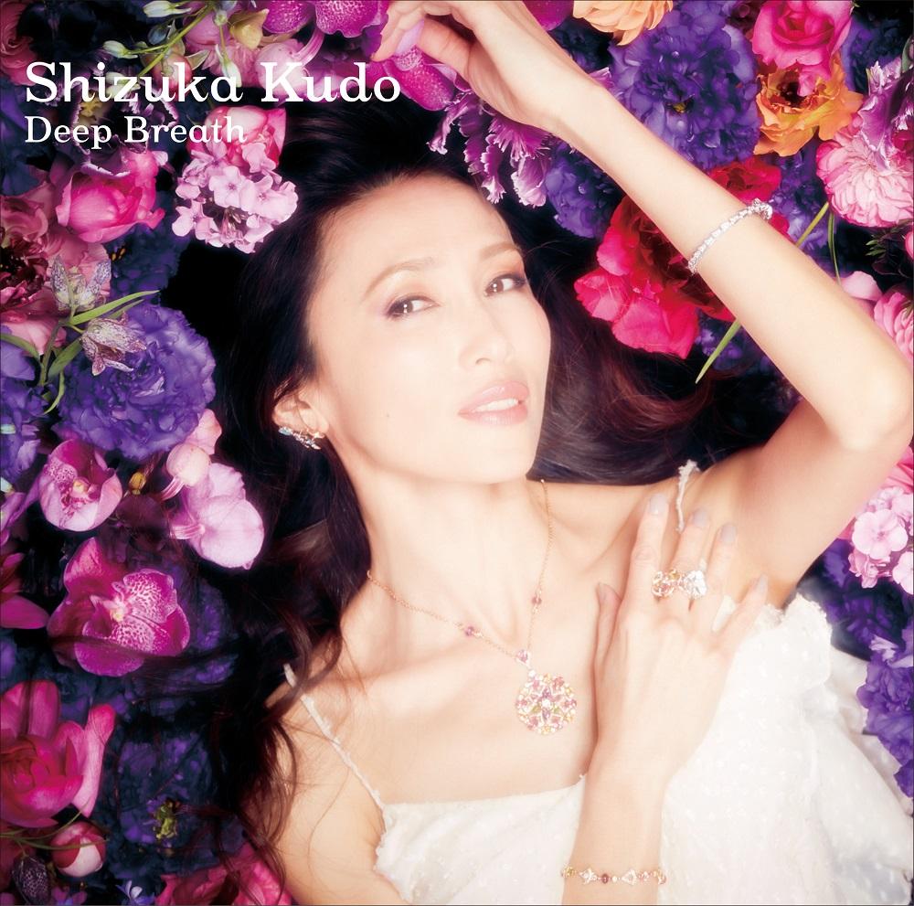 """Kudo Shizuka """"Deep Breath"""""""